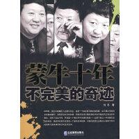 【旧书二手书9成新】蒙牛十年:不的奇迹 刘冬著 9787802553385 企业管理出版社