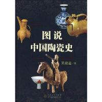 图说中国陶瓷史 吴战垒 百花文艺出版社