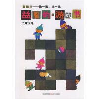 五味太郎益智系列(全5册)