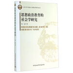 【TH】武汉大学马克思主义理论系列学术丛书:思想政治教育的社会学研究 杨威 中国社会科学出版社 97875161491