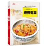 一学就会的经典粤菜(爱心家肴系列) 张云甫,百映传媒 青岛出版社