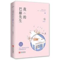我的巴赫先生(货号:M) 9787555253259 青岛出版社 红枣威尔文化图书专营店