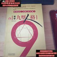 【二手旧书9成新】揭秘九型人格9787807399384
