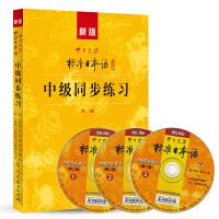 新版中日交流标准日本语中级同步练习 第二版 搭配中级教程使用 人民教育出版社