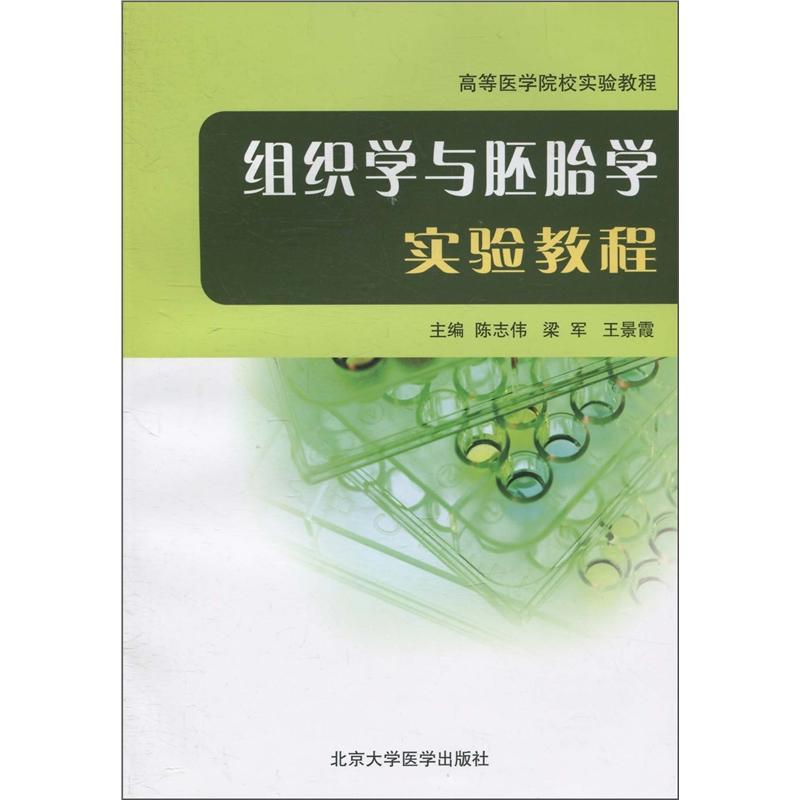 【出版社直销】组织学与胚胎学实验教程 陈志伟, 梁军,王景霞 9787811169546 北京大学医学出版社