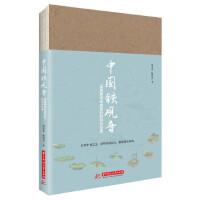[二手旧书9成新]中国铁观音:深度解读传奇茶叶的内外世界,林荣溪,陈德进,华中科技大学出版社