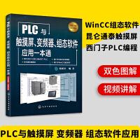 正版 PLC与触摸屏变频器组态软件应用一本通 西门子plc编程入门书籍 触摸屏与PLC应用WinCC组态软件控制技术p