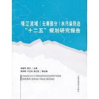 """珠江流域(云南部分)水污染防治""""十二五""""规划研究报告"""