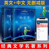 小王子 汉英对照 彩色原版双语(中英2册套装)