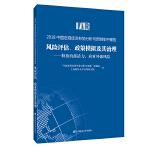 2018中国宏观经济形势分析与预测年中报告:风险评估、政策模拟及其治理