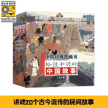 给孩子讲的中国故事(全20册) 讲给孩子的民间故事,寓言故事,多册荣获国际大奖。张世明、阿兴、冯健男等21位中国名家,共同为孩子讲述20个古今流传的故事。看中国图画,听中国故事,感受中国文化的丰富多彩。(蒲公英童书馆出品)