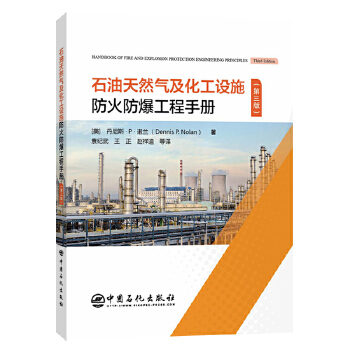 石油天然气及化工设施防火防爆工程手册(第三版)