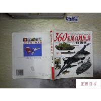 【二手旧书8成新】360°全景百科丛书兵器卷下册