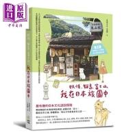 【中商原版】妖怪 猫岛 富士山 我在日本旅图中 港台原版 王君瑭 PCuSER电脑人文化 日本旅游