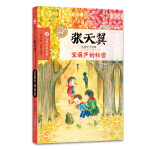 张天翼儿童文学文集/宝葫芦的秘密
