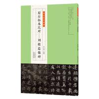 金石拓本典藏 原石拓本比对――刘根造像碑
