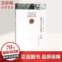 山西教育出版社 张丽钧作品中学生典藏版 你的名字里藏着一个海 山西教育出版社