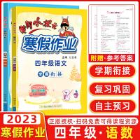黄冈小状元暑假作业四年级语文数学通用版 2021新版