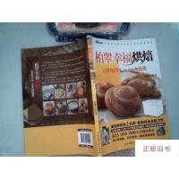 【二手旧书8成新】柏翠幸福烘焙跟爱和自由一起玩转面包机