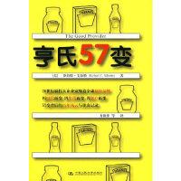 【二手旧书8成新】亨氏57变 (美)艾伯特 ,方海萍 9787300090870 中国人民大学出版社