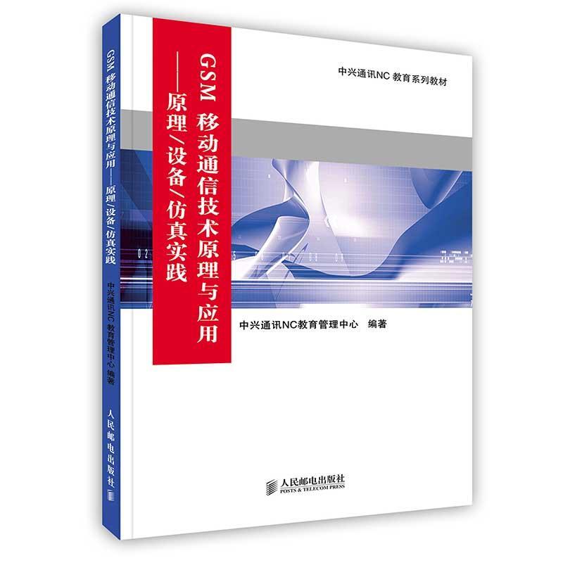 【按需印刷】-GSM移动通信技术原理与应用--原理设备仿真实践