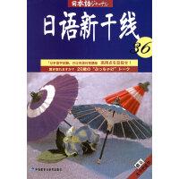 日语新干线36(附磁带两盘)――日语新干线丛书