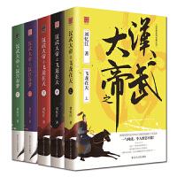 刘忆江长篇历史小说套装共5册 汉武大帝之飞龙在天 +汉宫春梦