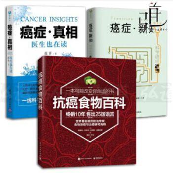 3本 癌症新知-科学终结恐慌+癌症真相-医生也在读+抗癌食物百科 菠萝李治中 肿瘤预防治疗