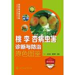 果树病虫害诊断与防治原色图鉴丛书--桃、李、杏病虫害诊断与防治原色图鉴