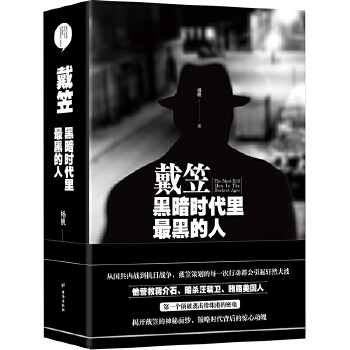 戴笠:黑暗时代里最黑的人(pdf+txt+epub+azw3+mobi电子书在线阅读下载)