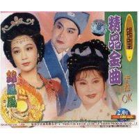 【商城正版】锡剧 精品金曲 卡拉OK(2VCD)主演:周东亮、卜雁敏等