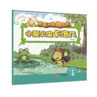 封面有磨痕-封面有磨痕-TJ-幸福的动物庄园:小萤火虫卡洛几・2(全彩美绘本) 9787510138270 中国人口出