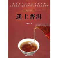 【旧书二手书9成新】 迷上普洱 石昆牧 9787511708533 中央编译出版社