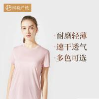 【99选3件】网易严选 女式吸湿速干运动基础T恤