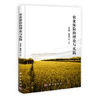 农业保险的理论与实践