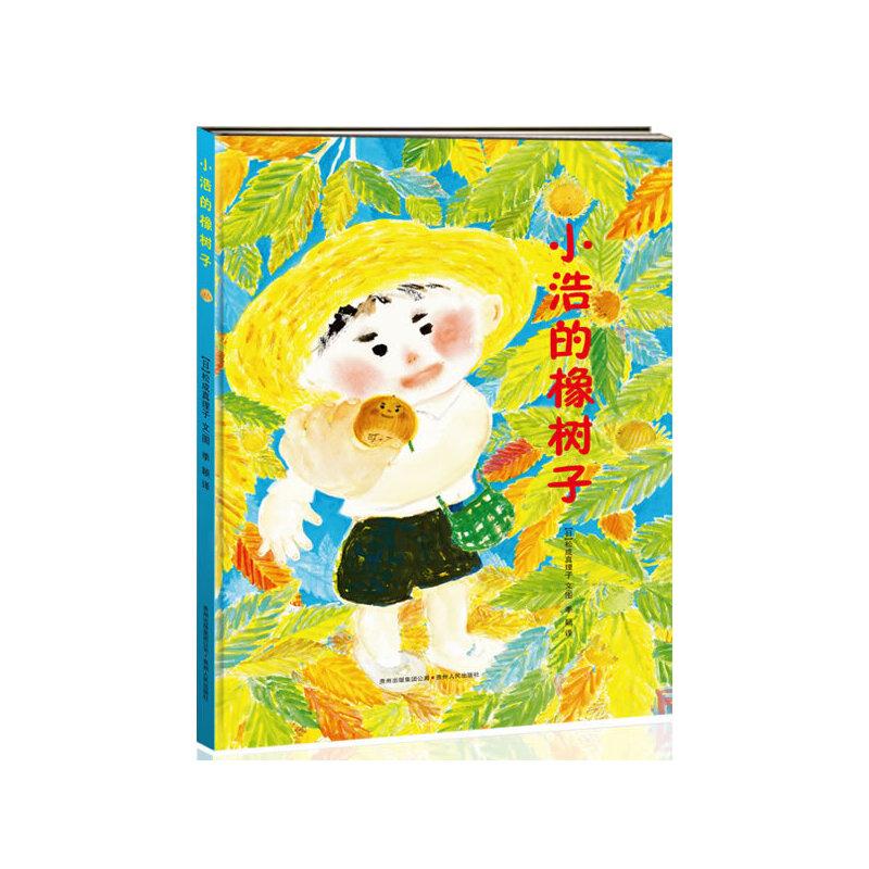 """小浩的橡树子 精装图画书,日本第32届儿童文学新人奖获奖作品。一本讲述""""拥有""""与""""失去""""的温暖且别样的故事。(蒲公英童书馆出品)"""