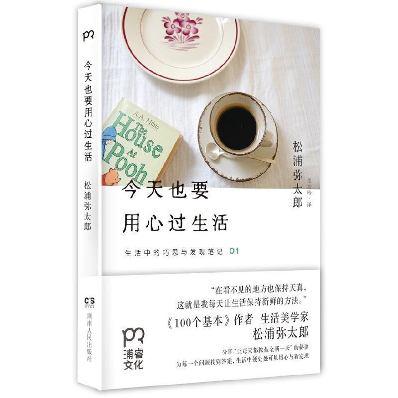 """今天也要用心过生活 《100个基本》作者,全日本*懂生活的男人 松浦弥太郎成名作,分享""""让每天都像是全新一天""""的秘诀。"""