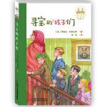 世界儿童文学典藏馆・寻宝的孩子们