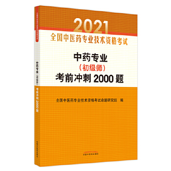 中药专业(初级师)考前冲刺2000题·全国中医药专业技术资格考试通关系列