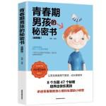 青春期男孩的秘密书 说给10~18岁致青春期男孩子的悄悄话家庭教育书籍 性生理知识学生叛逆期引导青少年