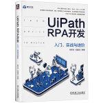 UiPath RPA开发:入门、实战与进阶