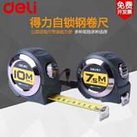 得力钢卷尺 3米/5米/10米钢尺米尺 自锁功能 工程施工文具 测绘测量尺工具