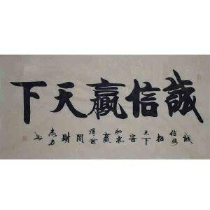 中国书协会员,河南书协会员晏志方37【诚信赢天下】
