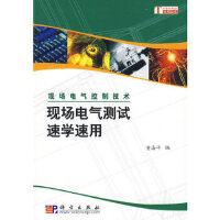 封面有磨痕-现场电气测试速学速用 9787030243607 黄海平 科学出版社 知礼图书专营店