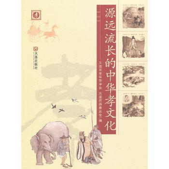 源远流长的中华孝文化