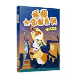 狐狸大侦探系列:伪装者之谜