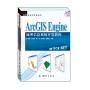 【二手九成新】GIS应用与开发丛书 ArcGIS Engine 地理信息系统开发教程 9787503035753 测绘出版社