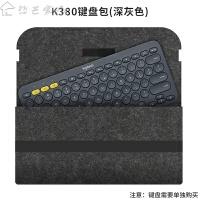 罗技K380K480无线蓝牙键盘包键盘袋收纳包便携内胆包防尘袋保护套 K380键盘包深灰色