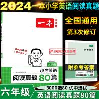 一本小学英语阅读真题80篇六年级上册下册全一册2022版英语阅读理解专项训练英语通用版