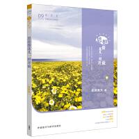 青葱阅读系列-新概念语文阅读-思想像花儿一样开放(智慧卷)